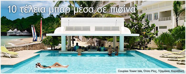 Δείτε τα καλύτερα μπαρ μέσα σε πισίνα στον κόσμο