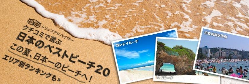 日本のベストビーチ