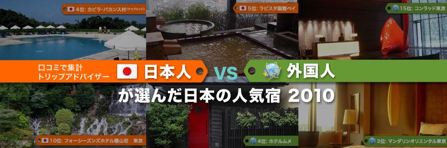 日本のベストホテル