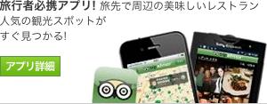 旅行者必携、無料の旅行ガイドアプリ!
