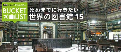 死ぬまでに行ってみたい 世界の図書館 15