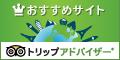 東京都 旅行情報